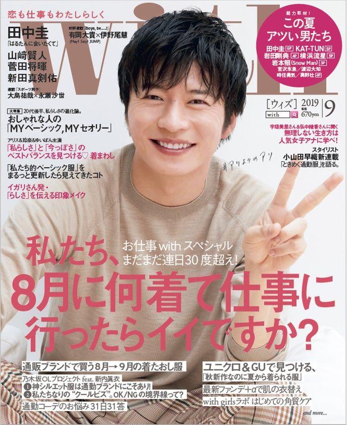 田中圭 with 表紙で いろんな形の愛 を語る モデルプレス 田中 圭 表紙 雑誌