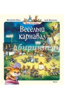 Женевьева Юрье - Веселый карнавал обложка книги