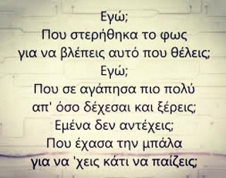 ❌❌❌ #iratus#eimaste#ligoi