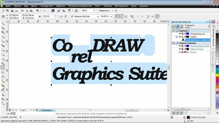 coreldraw работа с логотипом