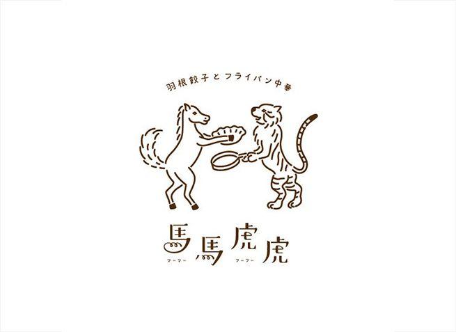 イラストを効果的に盛り込んでいる、素敵ロゴデザインをまとめました   株式会社LIG http://liginc.co.jp/web/design/font/155190