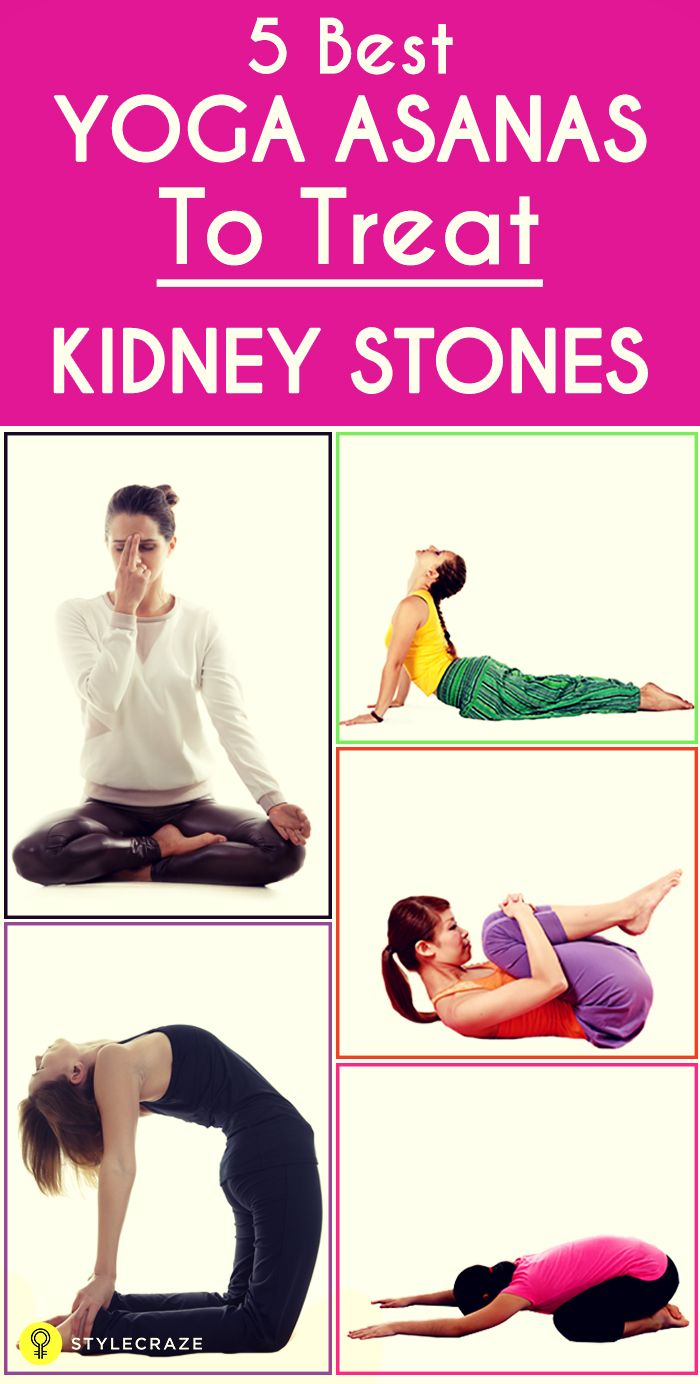 Yoga is one of the most popular spiritual and physical healing systems in the world. Yoga can also help you get relief from the symptoms of kidney stones. Read this post and learn about yoga postures that prevent and cure kidney stones. #yoga