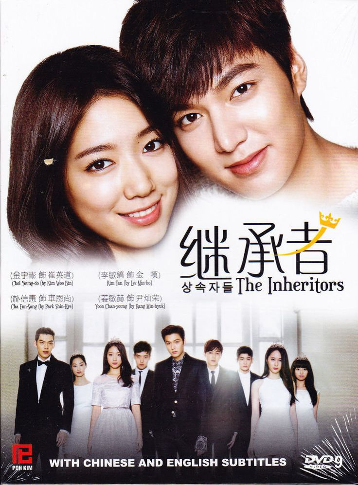 KOREA DRAMA DVD THE INHERITORS The Heirs 继承者們 Lee Min Ho Region All English