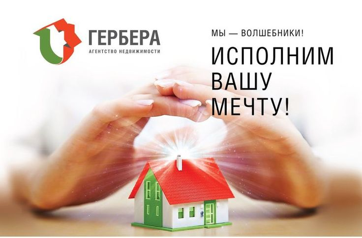 Картинки по запросу реклама недвижимости