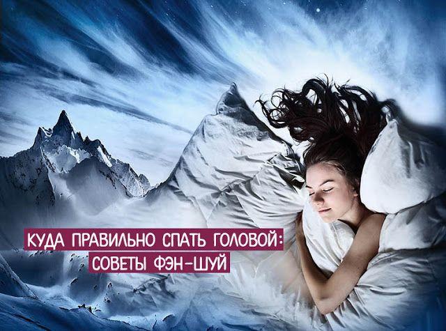 Куда правильно спать головой: советы фэн-шуй - Эзотерика и самопознание