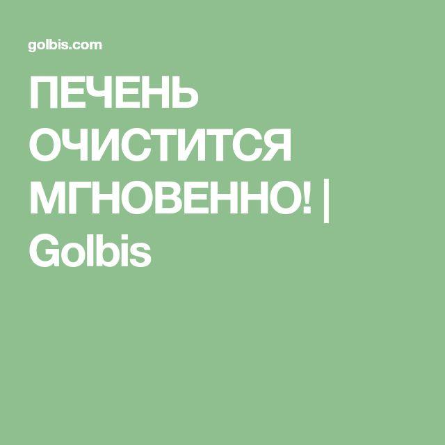 ПЕЧЕНЬ ОЧИСТИТСЯ МГНОВЕННО! | Golbis