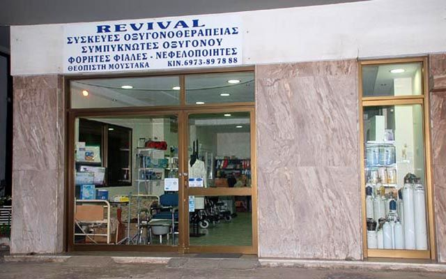 Υπηρεσίες οξυγονοθεραπείας και υποστήριξη σε ιατροτεχνολογικό εξοπλισμό από το «ΟΞΥΓΟΝΟ»