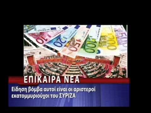 Είδηση βόμβα αυτοί είναι οι αριστεροί εκατομμυριούχοι του ΣΥΡΙΖΑ
