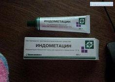 Мазь «Индометацин-Биосинтез» .Эффективное дешевое средство