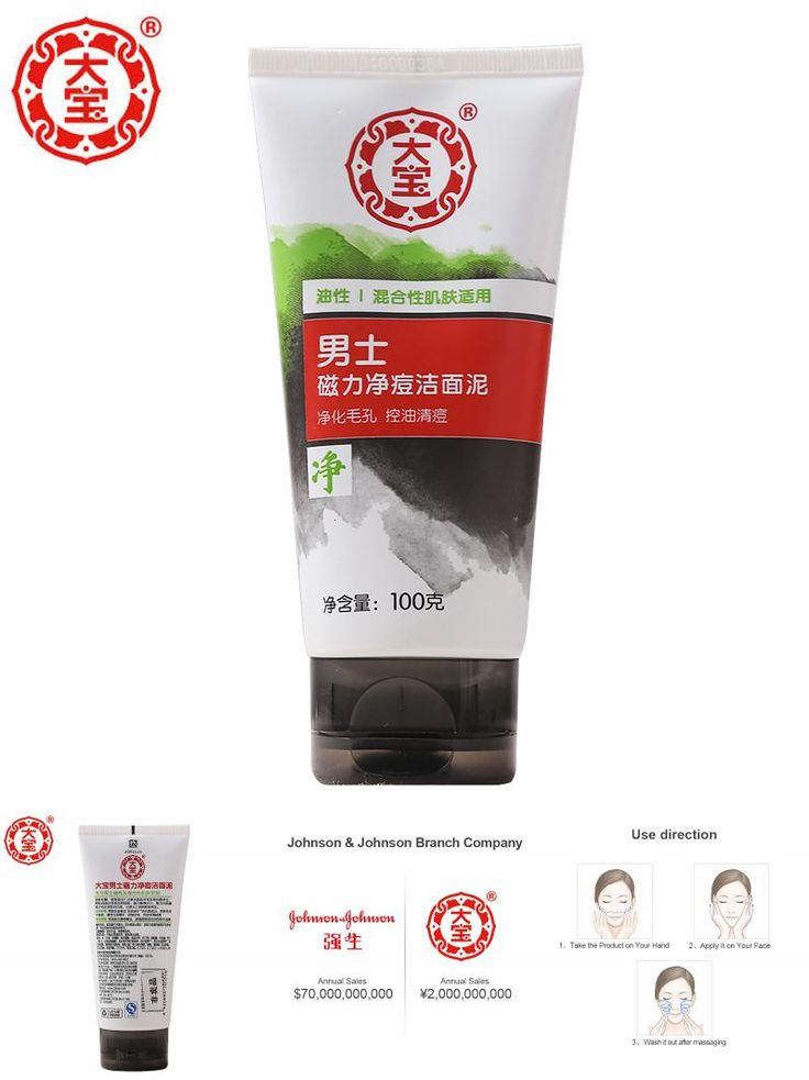 [Visit to Buy] Dabao Men's Facial Pore Cleanser Blackhead Remove Cleanser Anti Acne Anti pimple Strong Effective facial Pore Cleanser #Advertisement