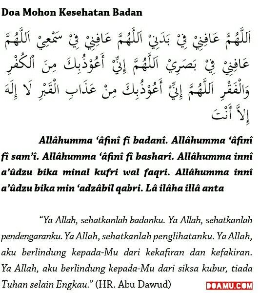 Doa memohon kesehatan badan