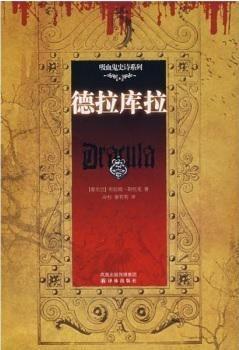 #Dracula #novela del escritor Bram Stoker - Edición en #chino 德拉库拉 (dé lā kù lā) #Chinese #Literatura (enviado por @yuanfangmgzine)