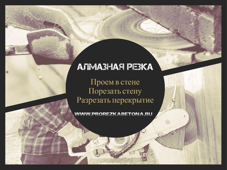 ПРОрезкабетонаwww.prorezkabetona.ru 7(926)231-80-30Резка стен,проемов и перекрытий.Ежедневно с 8-00 до 23-00 МСК.