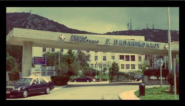 Σκέψεις: Νοσοκομείο Παπανικολάου ,ένα ταξίδι με επιστροφή  ...