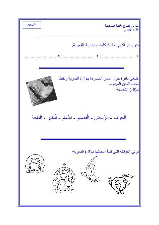 ملزمة لغتي للصف الأول الأبتدائي الفصل الثاني Learning Arabic Learning