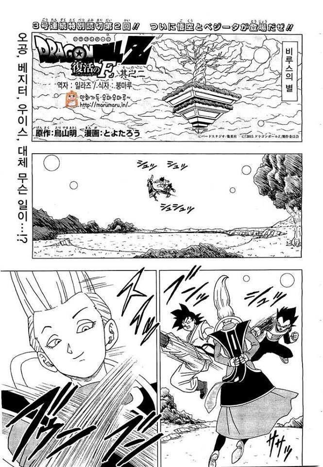 Voici enfin le nouveau chapitre de Dragon Ball Fukkatsu no F qui spoil un peu ce qui vous attend dans le prochain film disponible le mois prochain. Nous retrouvons Vegeta et Goku qui sont en train de s'entrainer sans se douter qu'un nouveau danger menace...