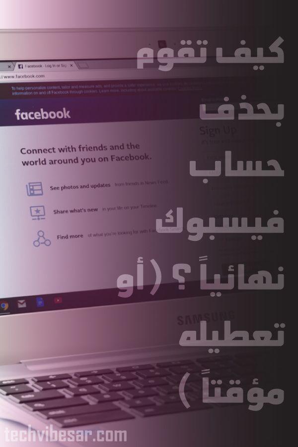 كيف تقوم بحذف حساب فيسبوك نهائيا أو تعطيله مؤقتا Delete Facebook Facebook See Photo