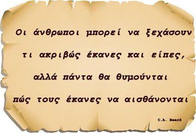 Σοφά Λόγια και Ατάκες