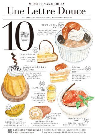 Patisserie Yanagimura | さんの10月新商品チラシです