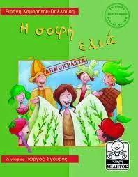Η ζωή στο Νηπιαγωγείο!: Πολυτεχνείο 2014, πως εξηγήσαμε στα παιδιά τη Δημο...