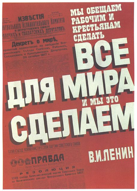 Gorbachev 013 by bpx, via Flickr