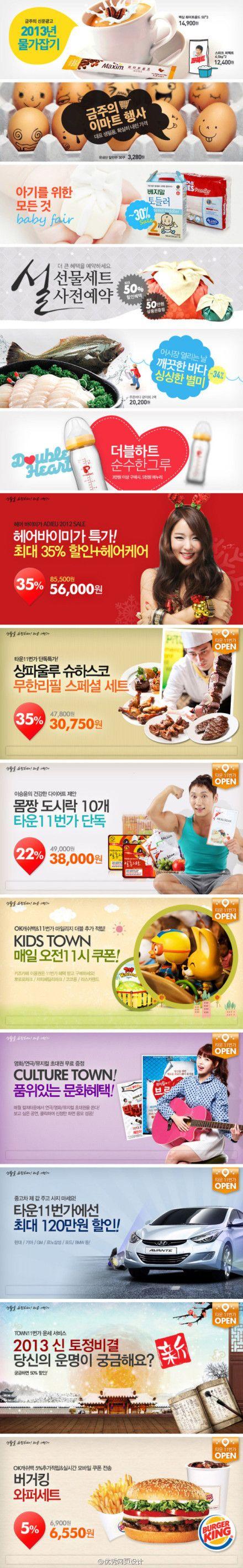 . //@蓝柯:日韩的网页设计,配色方面...