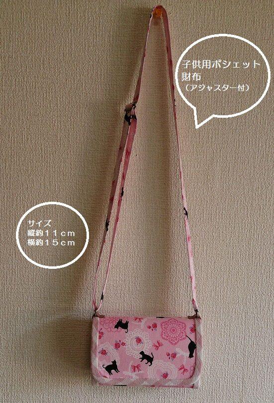 ハンドメイド子供用ポシェット財布 オリジナルレシピその3   メグドットエム~megu.m~ - 楽天ブログ