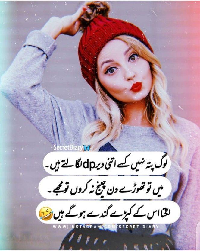 Pin By Neelam Rajpoot On Urdu Quotes Fun Quotes Funny Funny Girl Quotes Funny Attitude Quotes