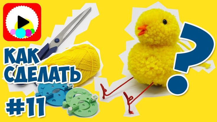 Желтый Цыпленок Пи Цыпа (не жареный) цыпленок вылупляется из ниток пряжи | поделки из помпонов