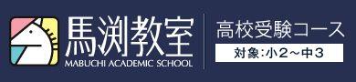 阪急茨木校は、阪急茨木市駅より徒歩3分以内に位置しており、茨木市内だけでなく、高槻市や摂津市など、さまざまな方面よりお通いいただいております。