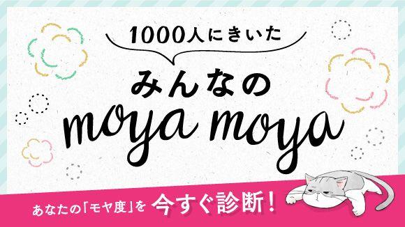 1000人にきいた みんなのmoyamoya モヤ度診断ツイートでモヤ晴れ体験プレゼント
