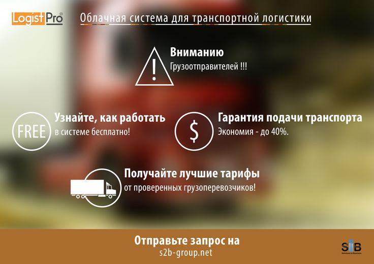 LOGIST Pro: Гарантированные машины для Грузовладельцев  #logistics #supplychain #tms #yardmanagement #логистика #цепьпоставок #автоматизациялогистики