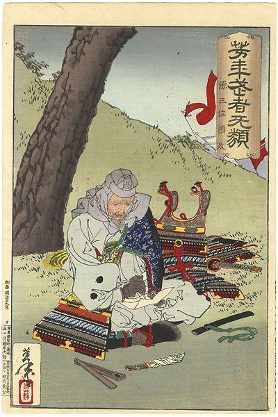 Yoshitoshi's Courageous Warriors Series Genzammi Yorimasa Kneeling by a Tree by Yoshitoshi / 芳年武者旡類 源三位頼政 芳年