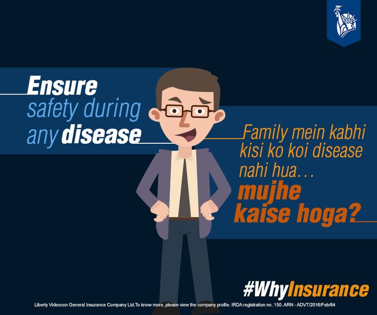 Mr. Neel's family members never faced any diseases. So how can he? And #WhyInsurance