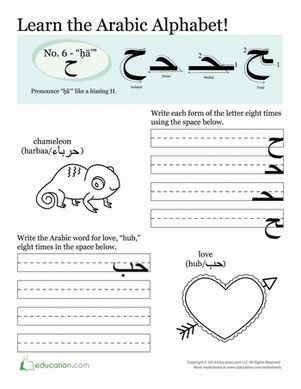 Third Grade Arabic Foreign Language Worksheets: Arabic Alphabet Worksheet: Ha