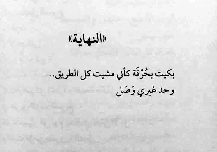 Pin By Heba Moh D On All Arabic Arabic Proverb Quotes Arabic