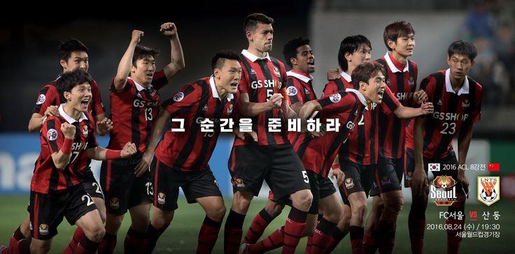 2016 Match Poster vs Shandong Luneng online ver. #fcseoul #football #soccer #sports #poster #design