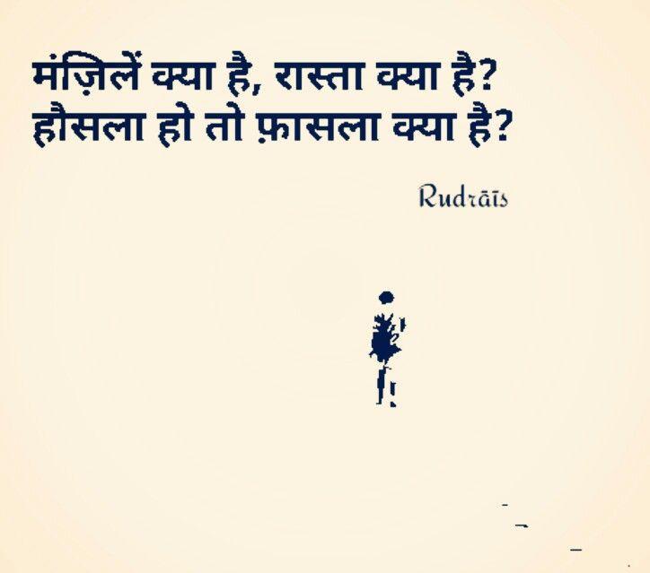 मंज़िलें क्या है, रास्ता क्या है? हौसला हो तो फ़ासला क्या है? #JSRudrāīs