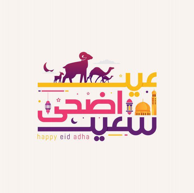 Happy Eid Adha Mubarak Calligraphy Eid Adha Mubarak Happy Eid Eid Al Adha Greetings