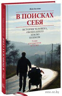 В поисках себя. История человека, обошедшего землю пешком. Жан Беливо