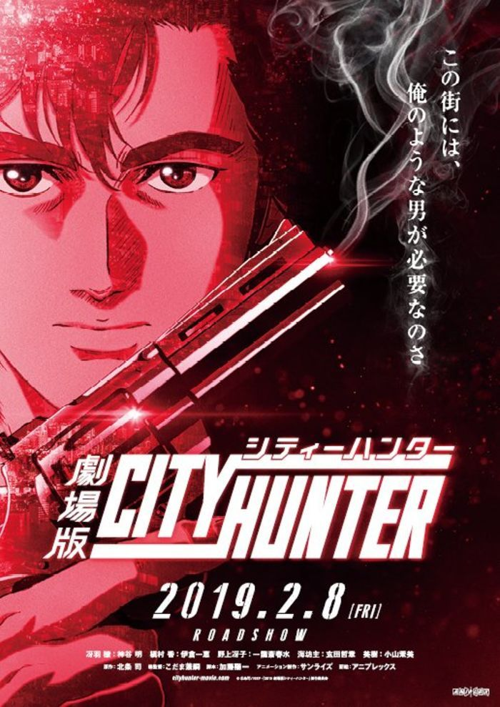 Trailer du film d'animation City Hunter 2019 (avec images