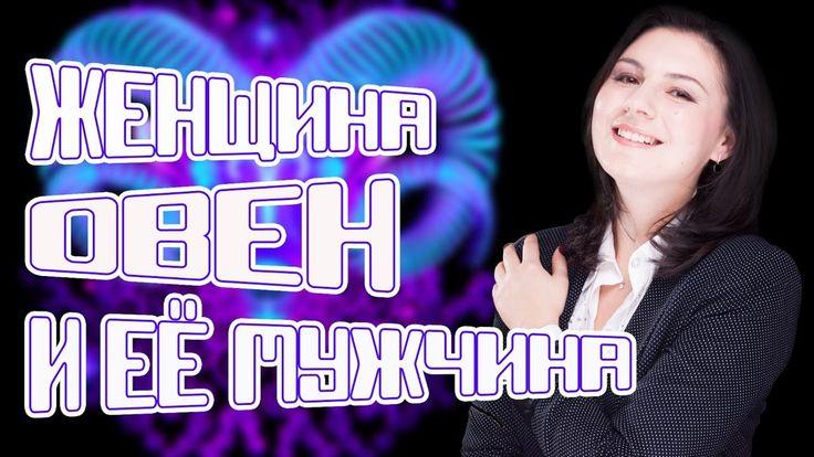 СОВМЕСТИМОСТЬ ЗНАКОВ ЗОДИАКА. Автор видеоблога: астролог, сертифицированный коуч Ермолина Татьяна