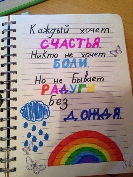 как оформить страницу в лд на тему радуга: 15 тыс изображений найдено в Яндекс.