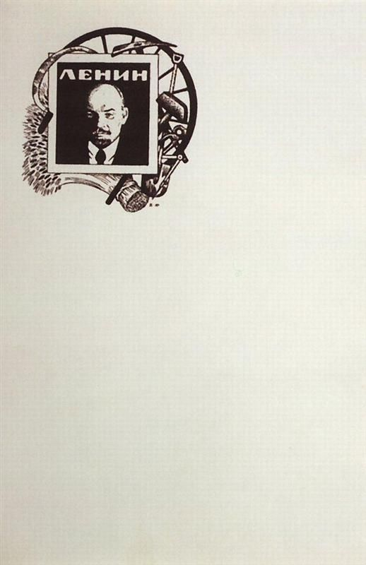 Stationery. Sheet with Portrait of Lenin - Boris Kustodiev, 1924
