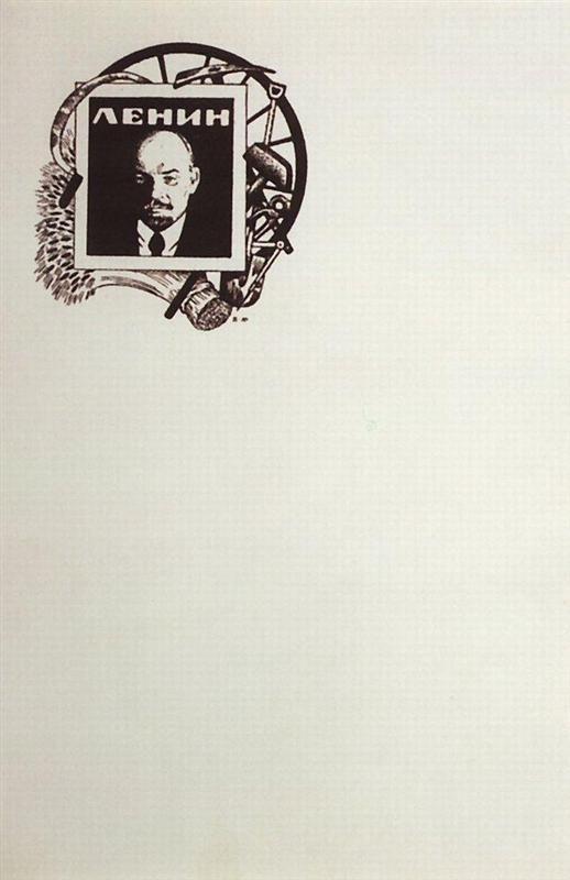 Stationery. Sheet with Portrait of Lenin - Boris Kustodiev, 1924