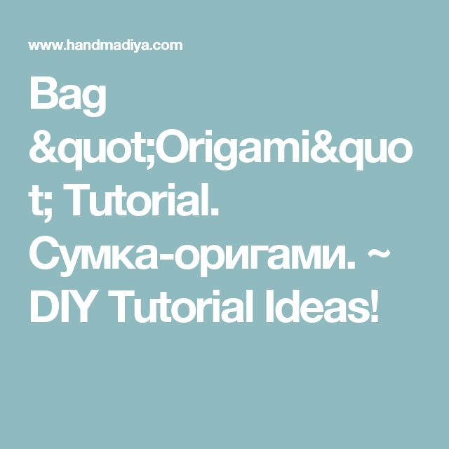 "Bag ""Origami"" Tutorial. Сумка-оригами. ~ DIY Tutorial Ideas!"