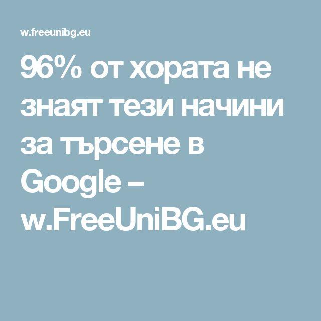 96% от хората не знаят тези начини за търсене в Google – w.FreeUniBG.eu