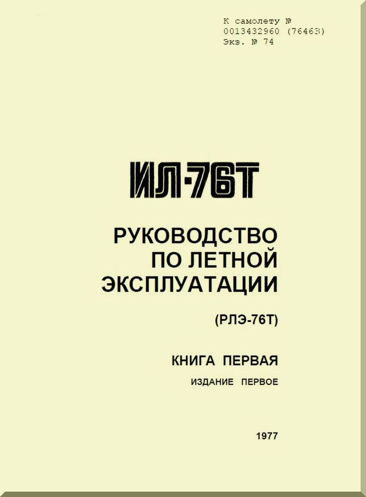 Illushin Il-76 T Aircraft GUIDELINES FOR FLIGHT OPERATION OF AIRCRAFT IL-76T Volume 1 - ( Russian Language ) - Aircraft Reports - Aircraft Manuals - Aircraft Helicopter Engines Propellers Blueprints Publications