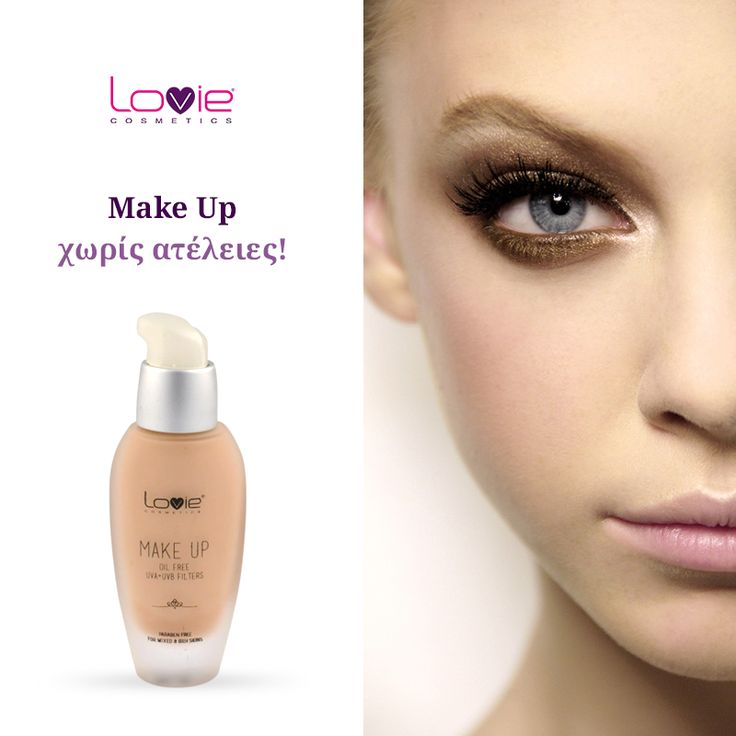 Μια δοκιμή θα σας πείσει! http://www.lovie.gr/make-up-lovie/make-up-oil-free/make-up-oil-free-no3 #lovie #cosmetics #makeup
