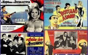Αποτέλεσμα εικόνας για ελληνικος κινηματογραφος αφισες